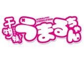 Himouto! Umaru-chan Costumes