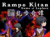 Rampo Kitan Game of Laplace Costumes