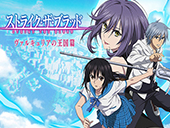 Strike the Blood Костюми