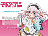 Super Sonico Cosplay