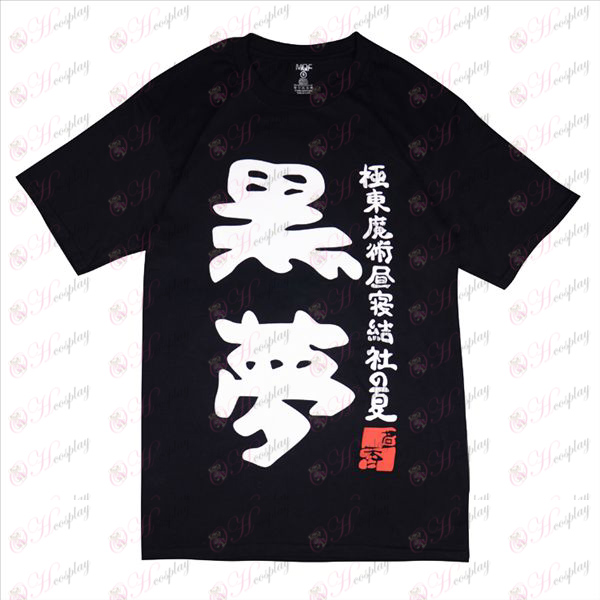 In two patients Dream T-shirt Black (Black)