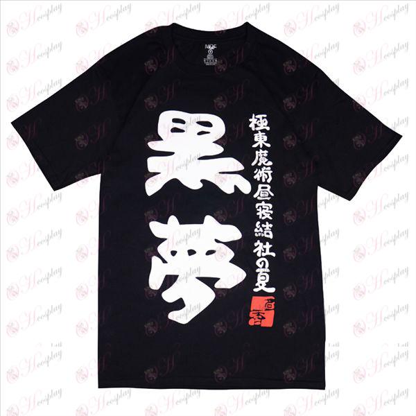 בחלום שני חולי חולצת הטריקו שחור (שחור)