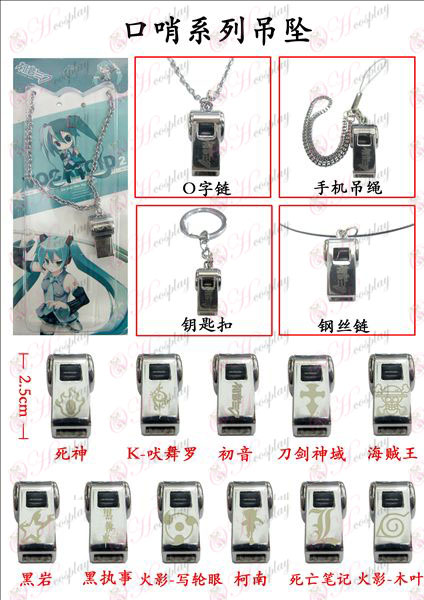 Whistle Series anheng
